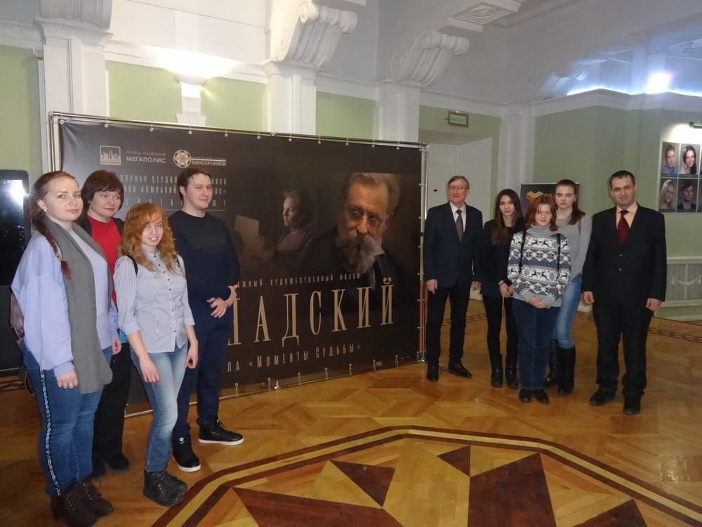 Премьера фильма о В.И. Вернадском