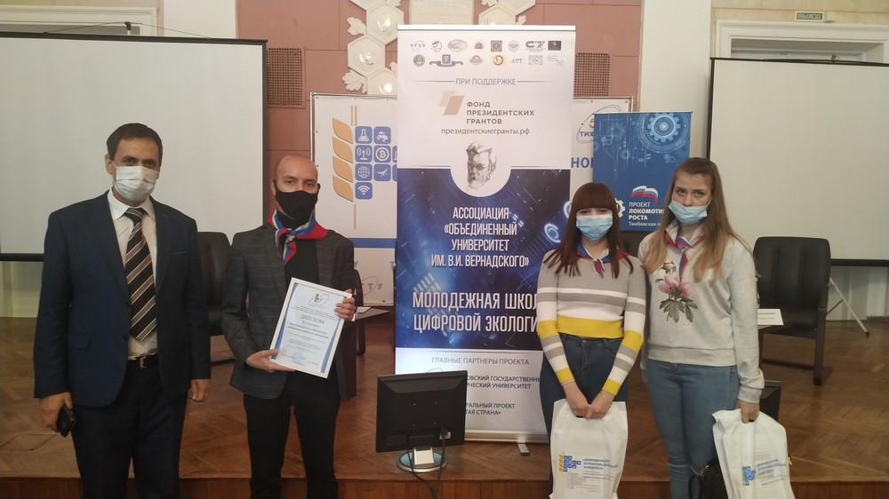 Состоялся отчетный инженерно-экологический форум проекта «Молодежная школа цифровой экологии»